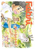 Febri(フェブリ) Vol.52 [巻頭特集]若おかみは小学生! [雑誌] 画像