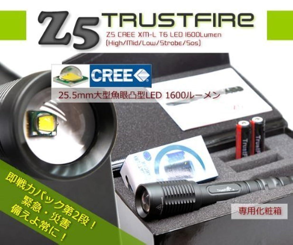 タッチニュースケントTrustFire Z5 最新モデル XML-T6 LED 8W 1600ルーメン 5モード 18650電池2本+充電器 フルセット