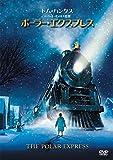 ポーラー・エクスプレス[DVD]