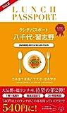 ランチパスポート八千代習志野版Vol.2 (ランチパスポートシリーズ)