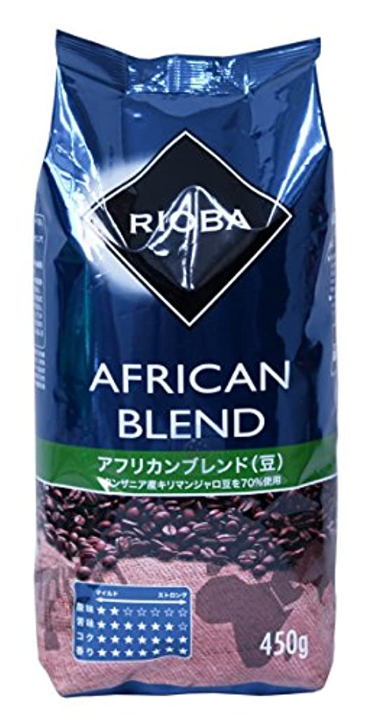 スイング組み込む他の日RIOBA リオバ アフリカンブレンド 豆 450g
