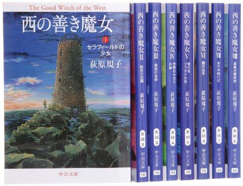 西の善き魔女 文庫 全8巻 完結セット (中公文庫)