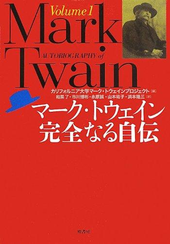 マーク・トウェイン完全なる自伝〈Volume 1〉の詳細を見る