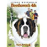 ベートーベン 4 [DVD]