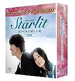 Starlit~君がくれた優しい光 (完全版)(コンプリート・シンプルDVD-BOX廉価版シリーズ)(期間限定生産) 画像
