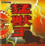 猛獣王 サミー・オリジナルサウンドシリーズ Vol.3