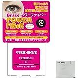 Brace パワーファイバー (Power Fiber) シングルスレッドクリア1.2mm + ヘアゴム(カラーはおまかせ)セット