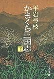 かまくら三国志〈下〉 (文春文庫)