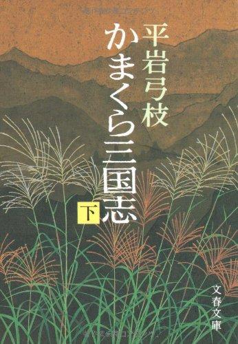 かまくら三国志〈下〉 (文春文庫)の詳細を見る