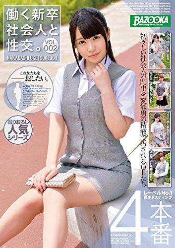 働く新卒社会人と性交。VOL.002 / BAZOOKA(バズーカ) [DVD]