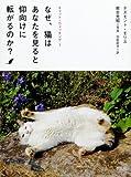 キャット・ウォッチング 1 なぜ、猫はあなたを見ると仰向けに転がるのか?