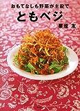 おもてなしも野菜が主役で ともベジ (講談社のお料理BOOK)