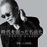 時代を創った名曲たち ~瀬尾一三作品集 SUPER digest~
