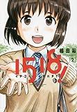 1518! イチゴーイチハチ! 2 (ビッグコミックス)