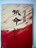 抗命—インパール作戦 烈師団長発狂す (1966年)