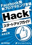 Facebook発 新プログラミング言語「Hack」スタートアップガイド