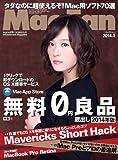 Mac Fan 2014年3月号 [雑誌]