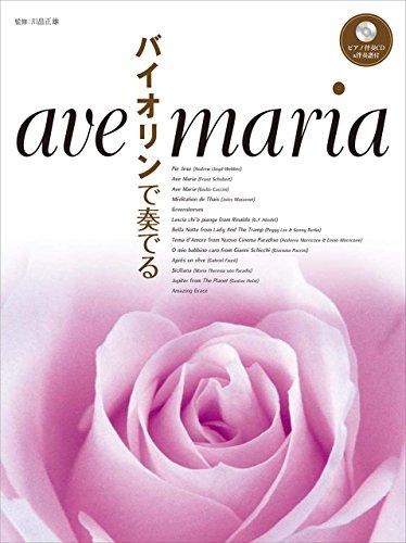 バイオリンで奏でる アヴェ・マリア 【ピアノ伴奏CD&伴奏譜付】の詳細を見る
