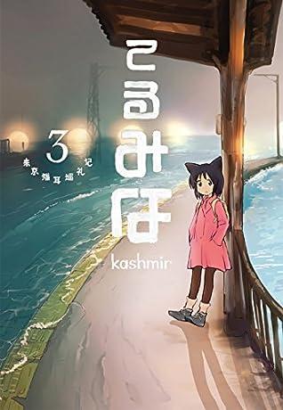 てるみな 3 (楽園コミックス)