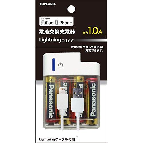 トップランド Lightningコネクタ 電池交換充電器 _...