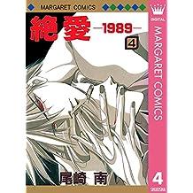 絶愛―1989― 4 (マーガレットコミックスDIGITAL)