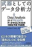 武器としてのデータ分析力