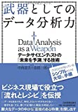 武器としてのデータ分析力──データ・サイエンティストの「未来を予測」する技術