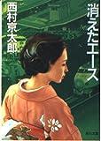 消えたエース (角川文庫 (6099))