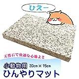 【2017年6月新発売のお得品】ペット大喜び♪ 魔法の天然石ひんやりマット(ベッド) かわいいイエロー  20×15×2センチ ほど良い涼しさにペットうっとり♪ 暑い夏に洗えるクールなマット 安心の日本製。【耐久性抜群の御影石A級品です】大自然の原石から1枚ずつ丁寧に加工してます。G200-Y01-P