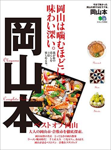 岡山本[雑誌] エイ出版社の街ラブ本