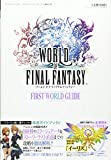 "WORLD OF FINAL FANTASY FIRST WORLD GUIDE―""プレイステーション4""/""プレイステーションヴィータ""2機種対応版 (Vジャンプブックス)"