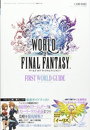 WORLD OF FINAL FANTASY FIRST W...