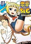 恋愛☆SLG (1) (REXコミックス)