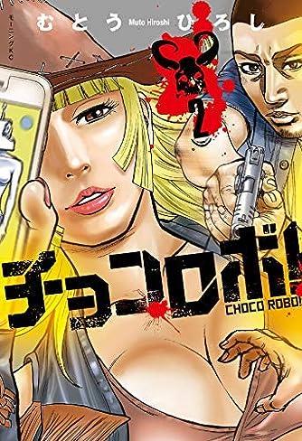 チョコロボ! コミック 1-2巻セット