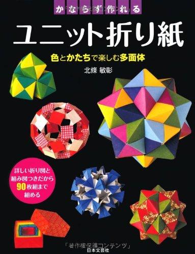 かならずつくれる ユニット折り紙 (実用BEST BOOKS)