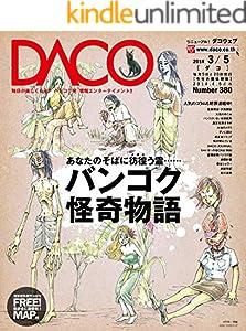 バンコク怪奇物語 DACO380号 2014年3月5日発行