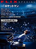 『ロケットマン』大特集+この音楽映画を観よ!  FLIX special