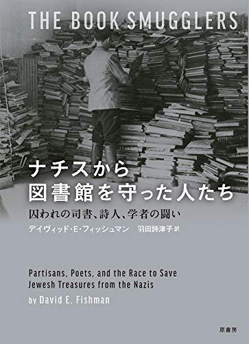 ナチスから図書館を守った人たち:囚われの司書、詩人、学者の闘い / デイヴィッド・フィッシュマン