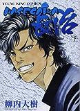 Hasegawa長治 下 (ヤングキングコミックス)