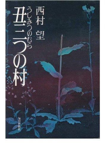 丑三つの村 (1981年)の詳細を見る
