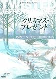 クリスマス・プレゼント (文春文庫)
