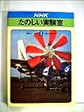 NHKたのしい実験室〈1〉 (1972年)
