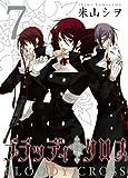 ブラッディ・クロス(7) (ガンガンコミックス)