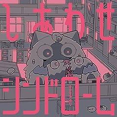 ナナヲアカリ「シアワセシンドローム」のジャケット画像