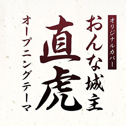 おんな城主直虎 オープニングテーマ ORIGINAL COVER