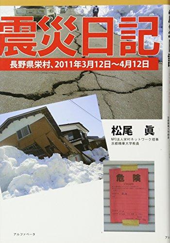 震災日記―長野県栄村、2011年3月12日~4月12日の詳細を見る