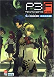 ペルソナ3フェス4コマkingdom (アクションコミックス KINGDOMシリーズ)
