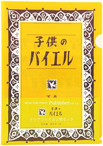 ナカノ 全音子供のバイエル クリアファイル 2枚 黄 GZO-50B/YL