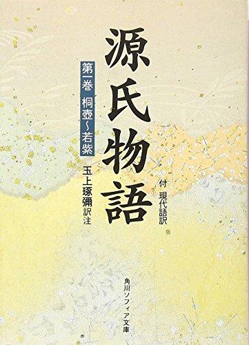 源氏物語―付現代語訳 (第1巻) (角川ソフィア文庫)