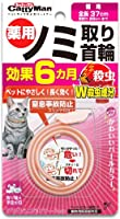 キャティーマン (CattyMan) 薬用ノミ取り首輪 猫用 効果6ヵ月 首回り28cmまで
